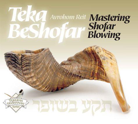 Teka BeShofar, Revised Edition