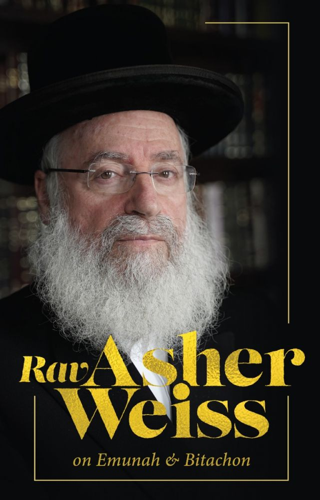 Rav Asher Weiss on Emunah & Bitachon