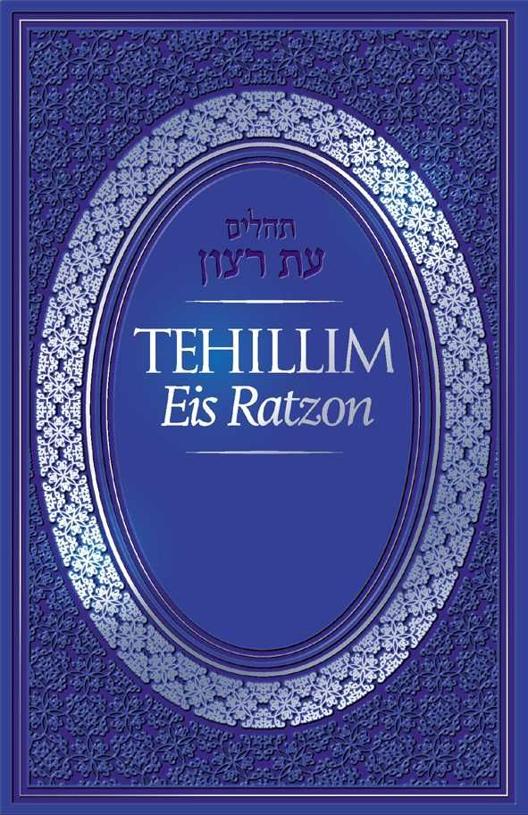 Tehillim Eis Ratzon