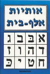 Aleph Beis Workbook
