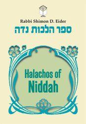 Halachos of Niddah - 1 Volume Edition