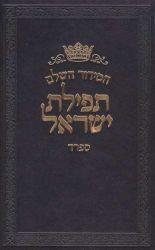 Siddur Tefilas Yisroel, Sefard (Hebrew Only)