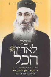 Hakol L'adon Hakol (Hebrew Only)