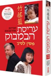 Arisat Habambuk (The Bamboo Cradle) (Hebrew Only)