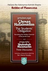 Chovas HaTalmidim:The Students' Obligation & Sheloshah Ma'amarim