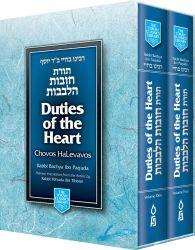 Duties of the Heart--Chovos ha-Levavos: Regular Edition