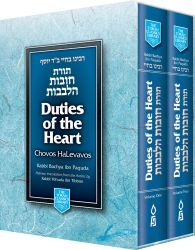 Duties of the Heart--Chovos ha-Levavos