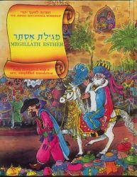 Megillath Esther