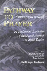 Pathway to Prayer: Shalosh Regalim - Nusach Ashkenaz