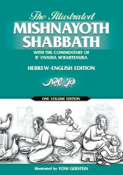 The Illustrated Mishnayoth Shabbath