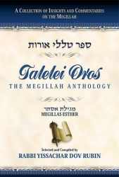 Talelei Oros, The Megillah Anthology: Esther