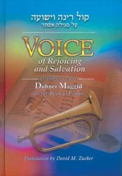 Voice of Rejoicing and Salvation