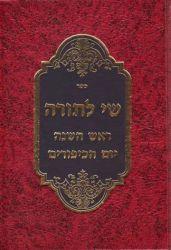 Shai L'Torah, Yamim Noraim (Hebrew Only)