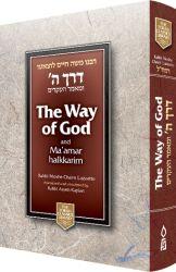 Way of G-d: Derech Hashem