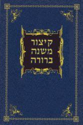 Kitzur Mishnah Berurah (Hebrew Only)