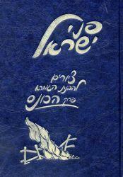 P'nei Yisrael (Perek Hakoneis) (Hebrew Only)
