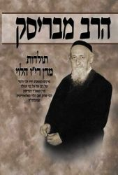 Harav MiBrisk, Volume 2 (Hebrew only)