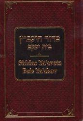 Siddur Ya'avetz Beis Ya'akov (Kabbolas Shabbos Only)