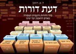 Daas Doros (Hebrew Only)