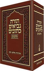 Tanach Simanim (Hebrew Only)