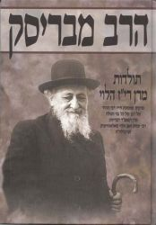 Harav MiBrisk (Hebrew only)