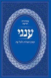 Aneni: All Hebrew Deluxe Edition