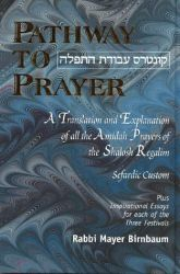 Pathway to Prayer: Shalosh Regalim - Sephardic Custom