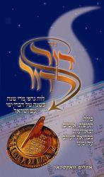 Dor L'Dor Timeline (Hebrew Only)