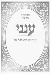 Aneni: Hebrew Simcha Edition (Hebrew Only)