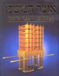 Otzar Hamishkan (Hebrew Only)