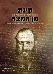 Kinas Min Hameitzar (Hebrew Only)