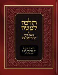 Halachah L'Moshe (Hebrew Only)