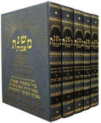 Mishnas Avos, 5 Vol. (Hebrew Only)