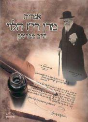 Igros Maran HaGriz Halevi, the Brisker Rav (Hebrew Only)