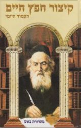 Kitzur Chofetz Chaim (Hebrew Only)