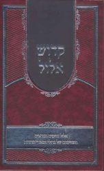 Kadosh Elul (Hebrew Only)