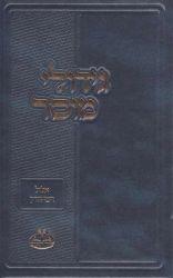 Gedulei Mussar (Hebrew Only)