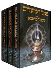 Peninei Hamoadim , Maggid Midubnah 3 Vol. (Hebrew Only)