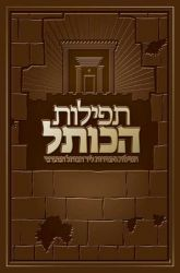 Tefillos HaKosel, Deluxe Edition (Hebrew Only)