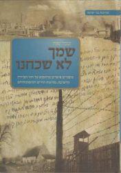 Shimcha Lo Shachachnu (Hebrew Only)