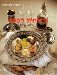 Nichochos Hapesach (Hebrew Only)