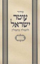 Siddur Oter Yisroel Sefard (Talis Cover) (Hebrew Only)