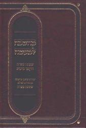 Machshava Lemaisa (Hebrew Only)