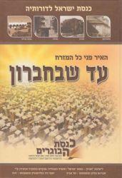 Knesses Yisroel Ledoroseha- Ad Shebechevron (Hebrew Only)