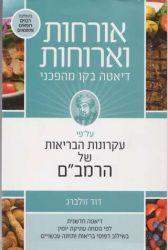 Orchot V'aruchot (Hebrew Only)