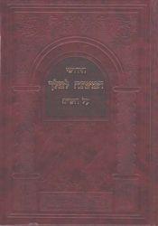 Chidushei HaMishnah L'melech (Hebrew Only)