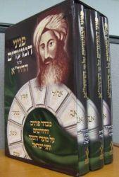 Peninei Moadim, HaChida (3 vol.) (Hebrew Only)