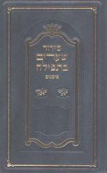 Siddur Shearim B'Tefillah, Eidot Mizrach (Hebrew Only)