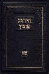 Huydos Aharon (Hebrew Only)