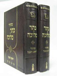 Machzor Keter Melucha, Ashkenaz, 2 Vol. (Hebrew Only)